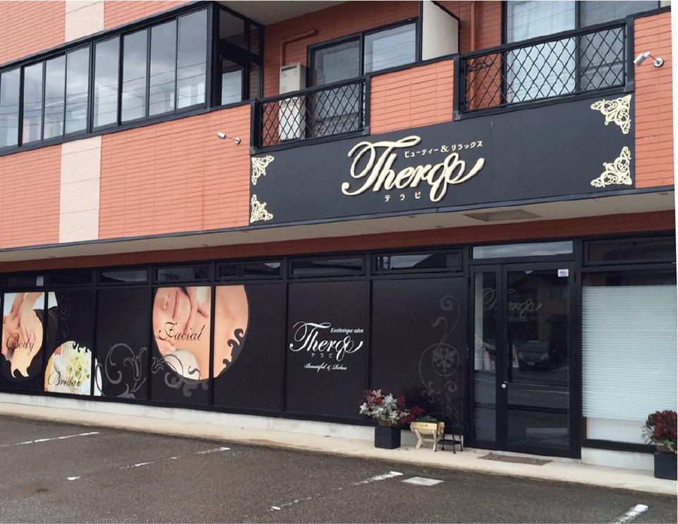 テラピ北安江店