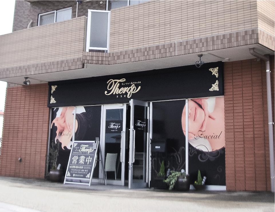 テラピ藤江店