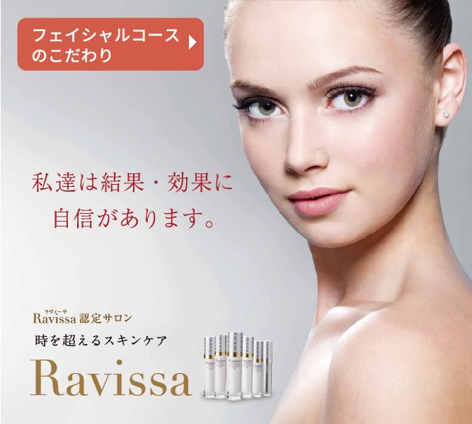 Ravissa認定店 フェイシャルエステコースのこだわり