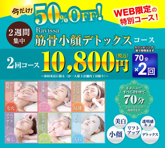 【 web限定キャンペーン 】RAVISSA 筋骨小顔デトックス2回コース 10800円