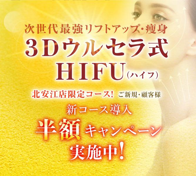次世代最強リフトアップ・痩身 3Dウルセラ式HIFU(ハイフ)北安江店限定コース!ご新規・顧客様新コース導入半額キャンペーン実施中!